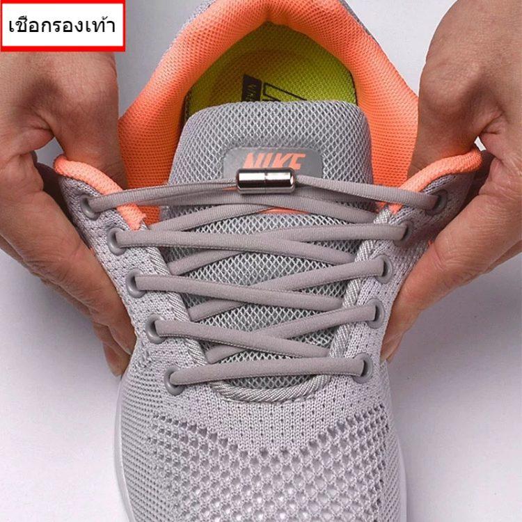 เชือกรองเท้า เชือกผูกรองเท้า เชือกรองเท้าไม่ต้องผูก เชือกผูกรองเท้าซิลิโคน เชือกยางยืด เชือกรองเท้ายางยืด shoelaces lock laces เชือกผูกรองเท้ายืดได้